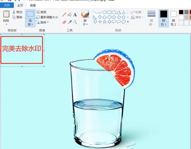 图片去水印工具