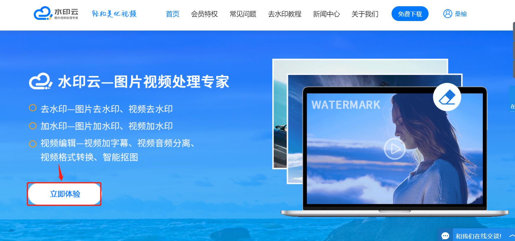 水印云视频去水印软件