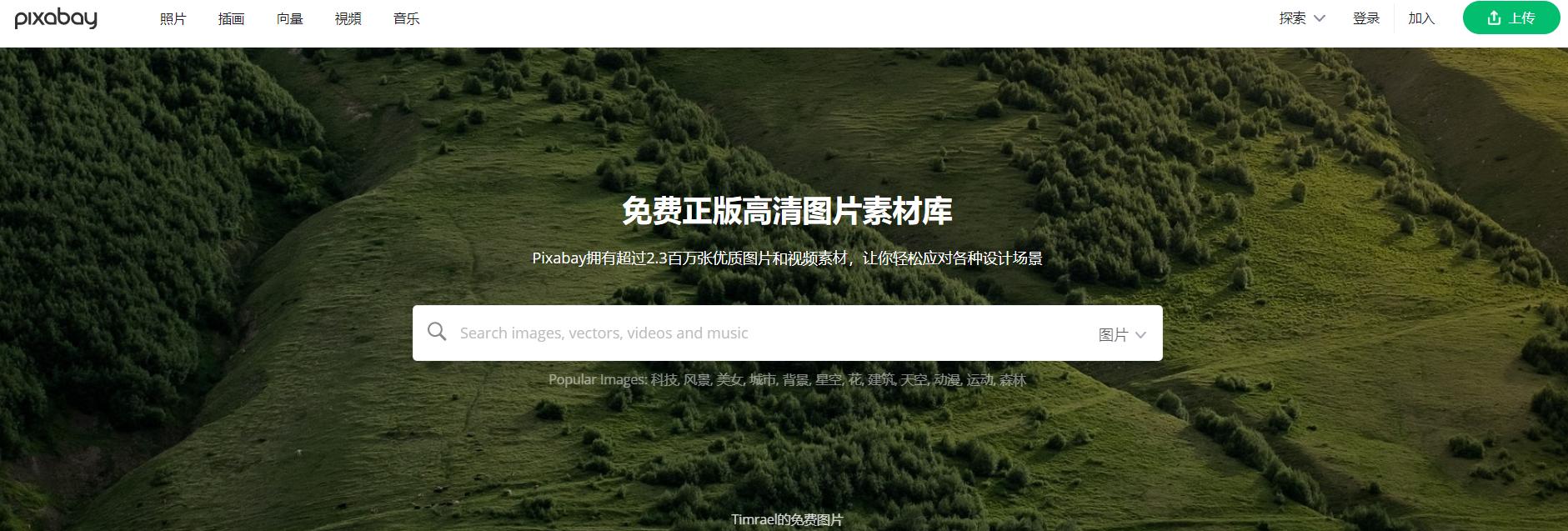 Pixabay可商用免费素材网