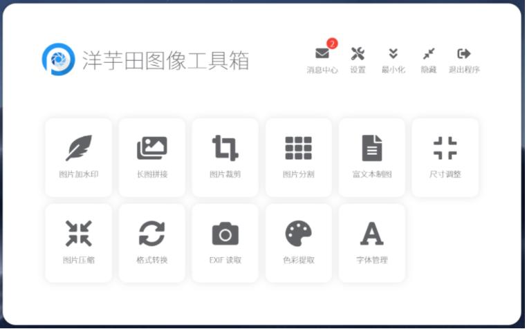 洋芋田图像工具箱图片编辑功能