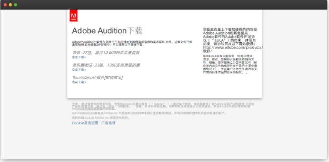 Adobe Audition 音频素材库