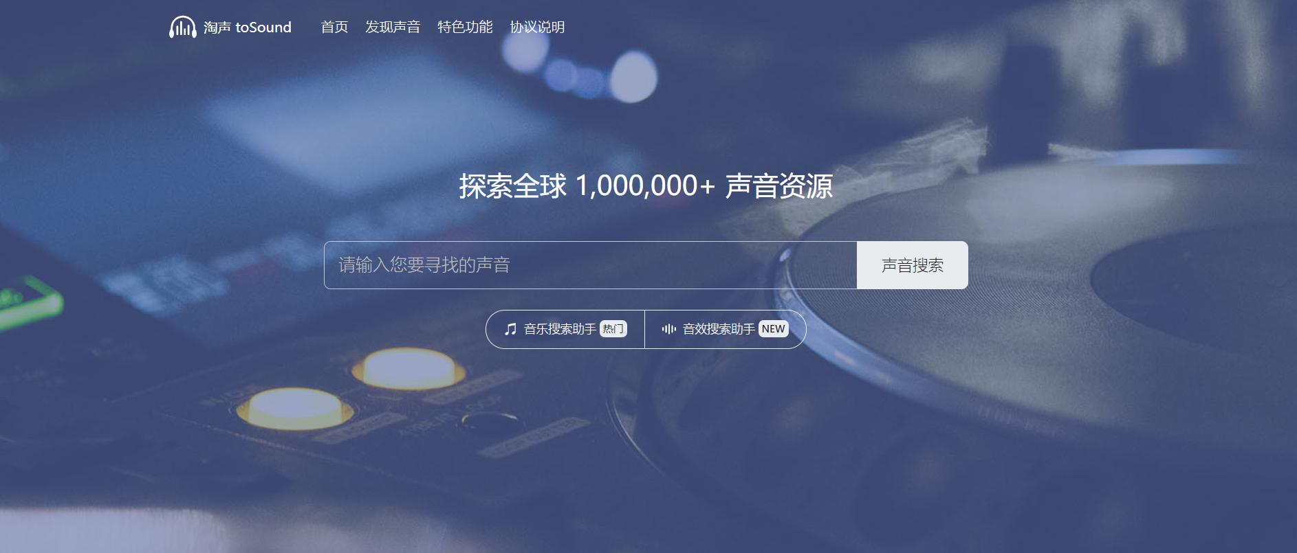 淘声网音乐素材下载网站