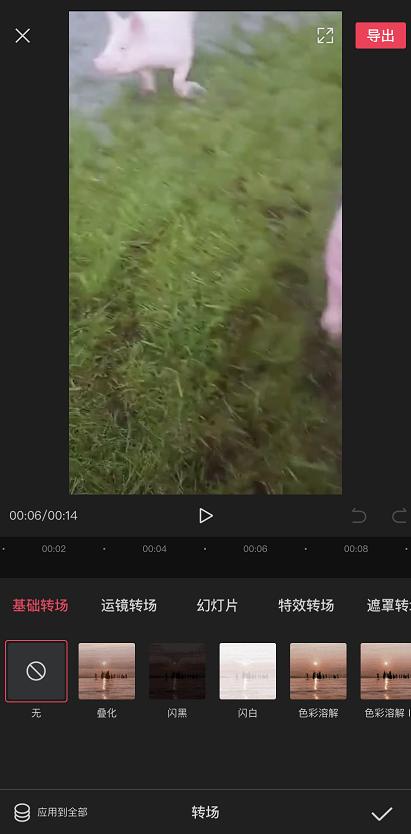 剪映视频怎么转场