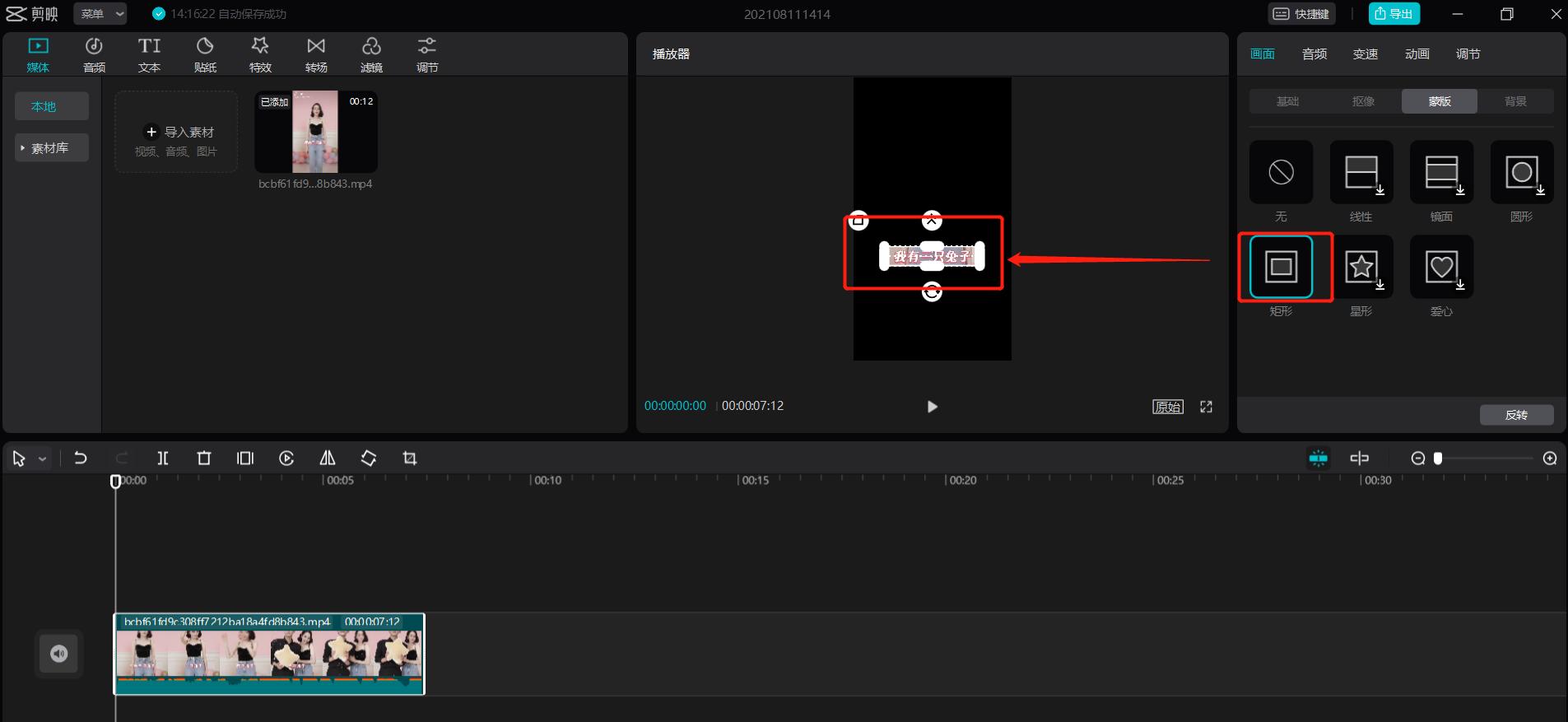 电脑剪映如何去除视频中的水印字幕教程