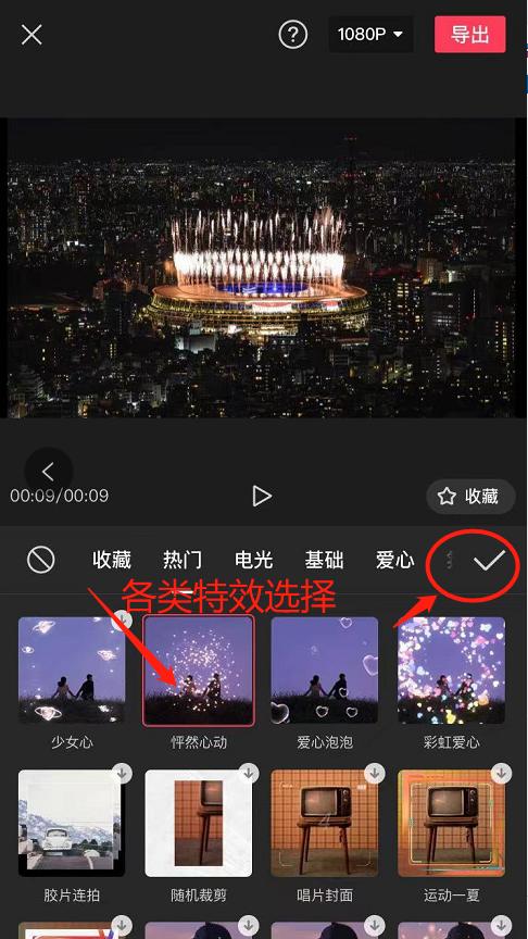 剪映如何编辑照片特效