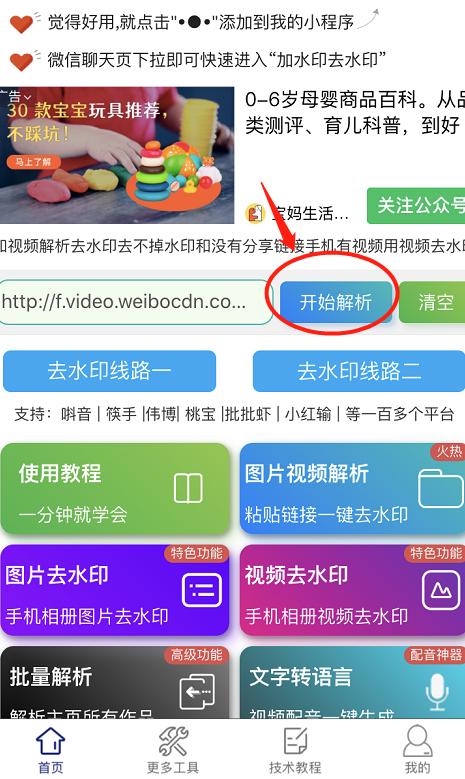 微信小程序微博视频怎么保存相册