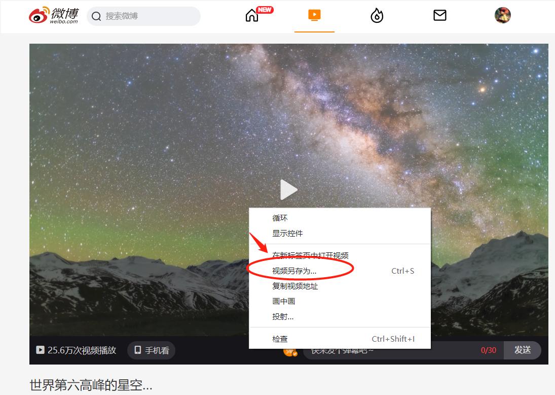 微博视频怎么保存本地的方法