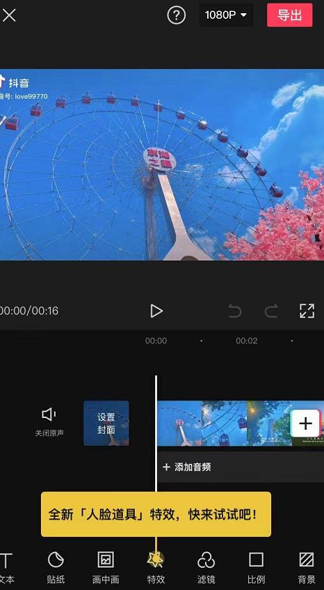 在抖音拍的视频怎么导入剪映