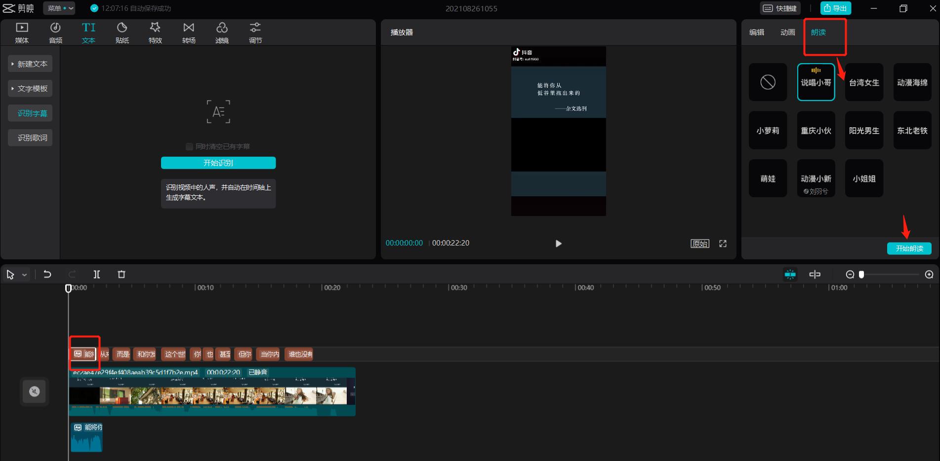 剪映怎么自动添加字幕和配音