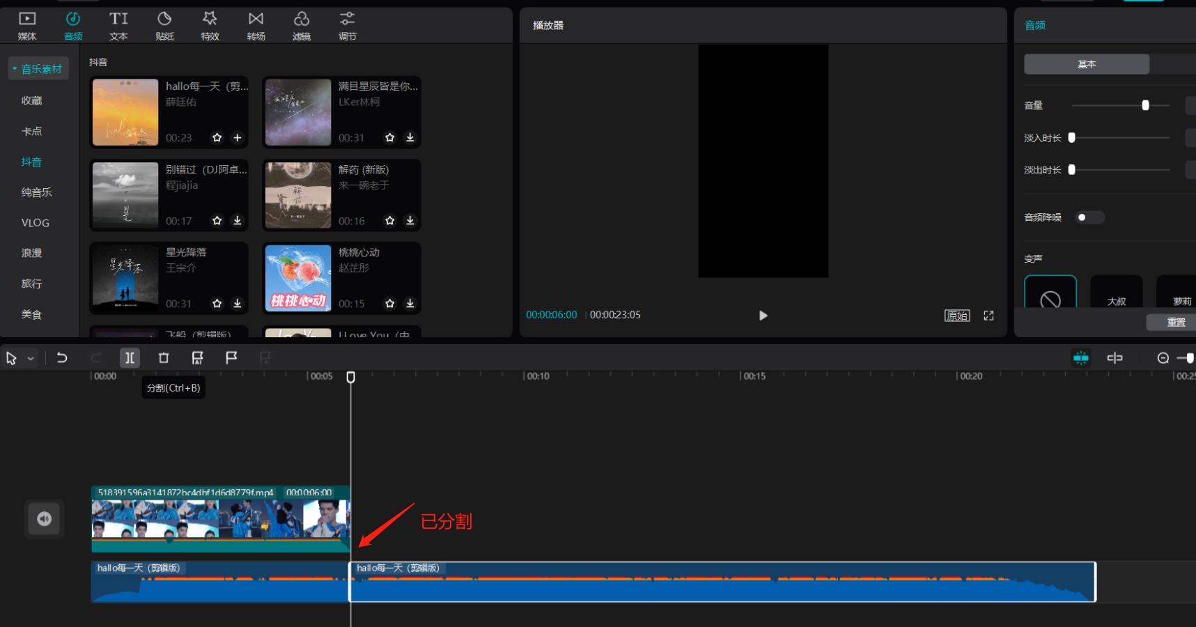 剪映怎么剪辑音乐不要的部分