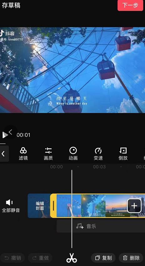 手机快剪辑怎么剪辑视频