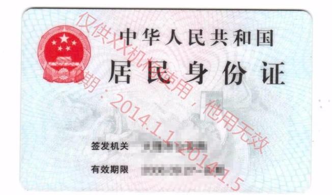 身份证加水印范本-身份证加水印范本图片