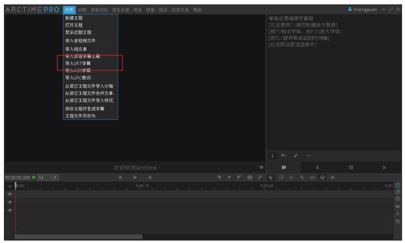 arctime怎么给视频加字幕