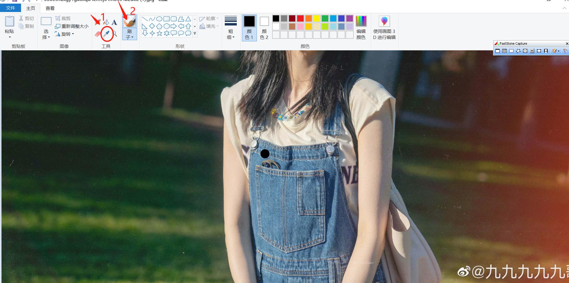 画笔工具照片去除水印的方法
