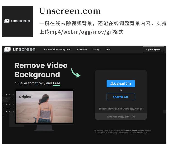 Unscreen.com一键在线抠图网站