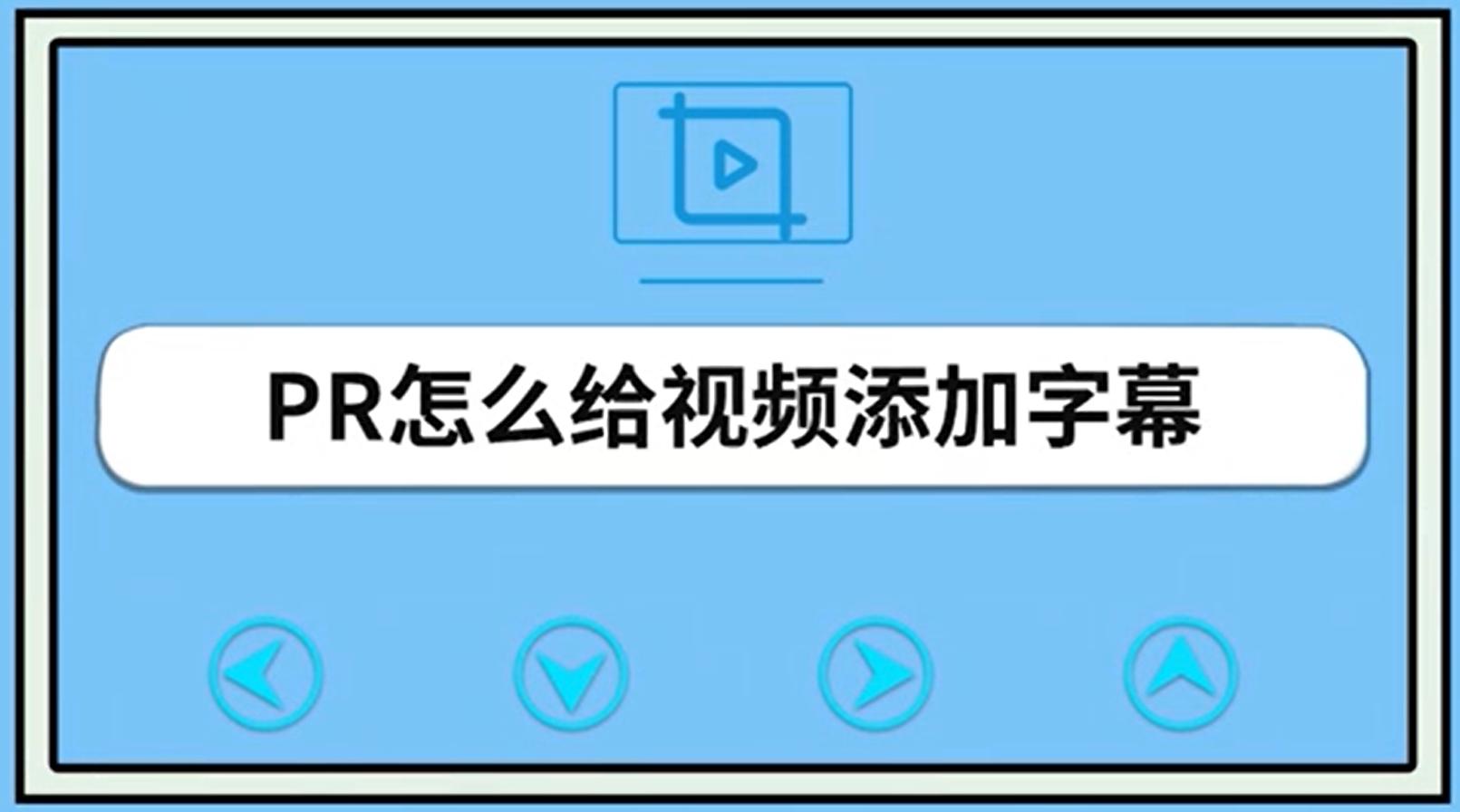 pr加字幕-pr加字幕的方法