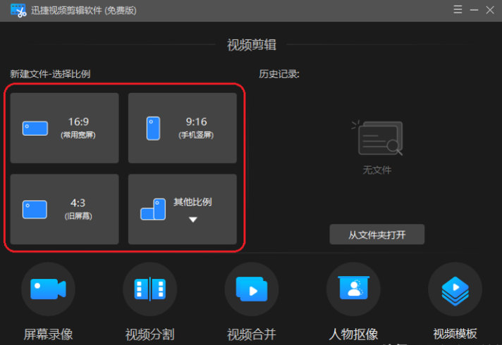免费的视频剪辑工具-视频剪辑步骤是怎么样的