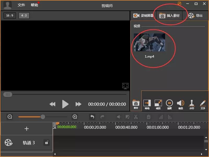 剪辑师软件使用教程-剪辑师软件加水印方法