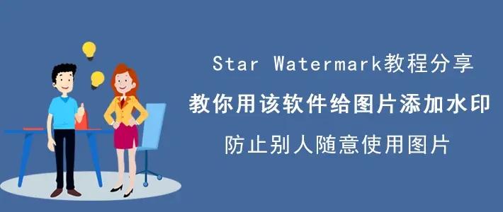 Star Watermark Ultimate怎么加水印-专业加水印软件Star Watermark Ultimate教程